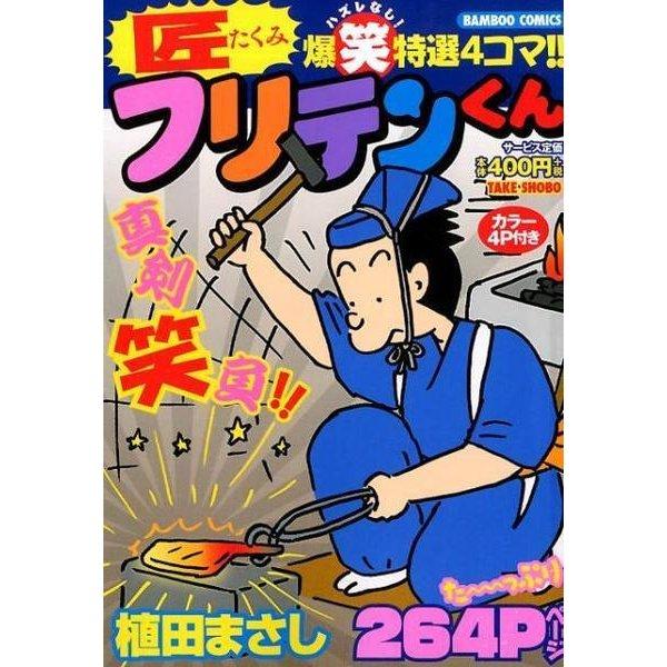フリテンくん匠(バンブー・コミックス) [コミック]