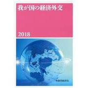 我が国の経済外交〈2018〉 [単行本]