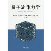 量子流体力学 [単行本]