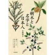 樹木と名字と日本人―暮らしの草木文化誌 [単行本]