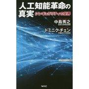 人工知能革命の真実―シンギュラリティの世界(WAC BUNKO) [新書]