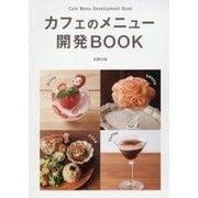 カフェのメニュー開発BOOK [単行本]