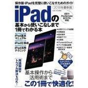 iPadの基本から使いこなしまで1冊でわかる本 (三才ムックvol.983) [ムック・その他]