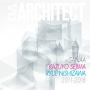 GAアーキテクト妹島和世西沢立衛SANAA-2011-2018 [全集叢書]