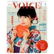 VOICE Channel Vol2 (コスミックムック) [ムック・その他]