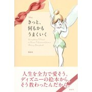 Disney きっと、何もかもうまくいく―Everything I Need to Know I Learned from a Disney Storybook [単行本]