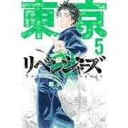 東京卍リベンジャーズ(5)(講談社コミックス) [コミック]