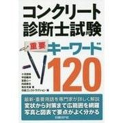 コンクリート診断士試験重要キーワード120 [単行本]