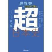 世界史とつなげて学べ超日本史―日本人を覚醒させる教科書が教えない歴史 [単行本]