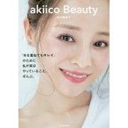 akiico Beauty―「年を重ねてもキレイ」のために私が実はやっていること、ぜんぶ。 [単行本]