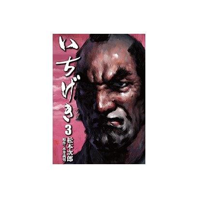 いちげき 3 [コミック]