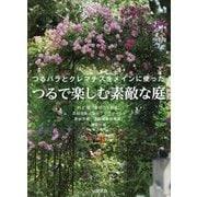 つるで楽しむ素敵な庭―つるバラとクレマチスをメインに使った [単行本]