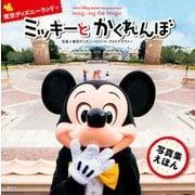 東京ディズニーランドでミッキーとかくれんぼ―TOKYO Disney RESORT Photography Project Imagining the Magic [絵本]