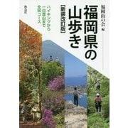 福岡県の山歩き―ハイキングから一日登山まで全90コース 新装改訂版 [単行本]