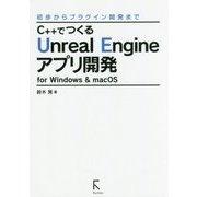 C++でつくるUnreal Engineアプリ開発for Windows & macOS―初歩からプラグイン開発まで [単行本]
