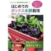 はじめてのボックス水耕栽培-まいにち、無農薬野菜を収穫! [単行本]