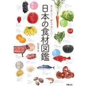 日本の食材図鑑 [単行本]