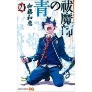 青の祓魔師 21(ジャンプコミックス) [コミック]