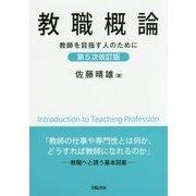 教職概論―教師を目指す人のために 第5次改訂版 [単行本]