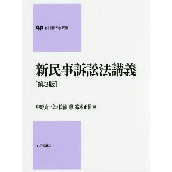 新民事訴訟法講義 第3版 (有斐閣大学双書) [全集叢書]