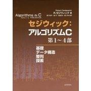 セジウィック:アルゴリズムC〈第1-4部〉 [単行本]