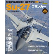 Su-27 フランカー 増補改訂版 (世界の名機シリーズ) [ムック・その他]