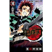 鬼滅の刃 10(ジャンプコミックス) [コミック]