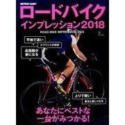ロードバイクインプレッション2018 [ムック・その他]