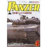 PANZER (パンツアー) 2018年 04月号 [雑誌]