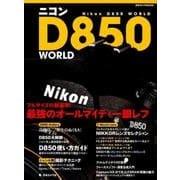 ニコン D850 WORLD (日本カメラMOOK) [ムック・その他]