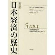 岩波講座 日本経済の歴史〈5〉現代1―日中戦争期から高度成長期(1937-1972) [全集叢書]