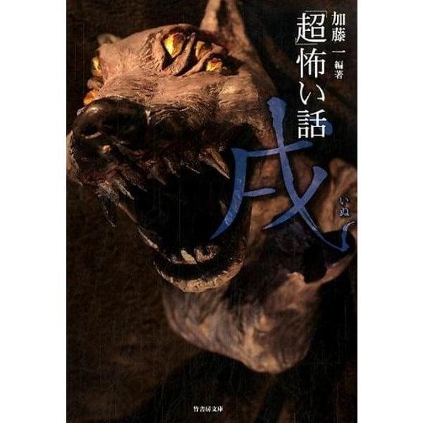 「超」怖い話戌(竹書房文庫 HO 335) [文庫]