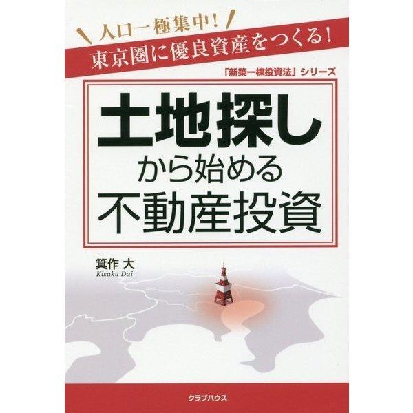 人口一極集中!東京圏に優良資産をつくる!土地探しから始める不動産投資(「新築一棟投資法」シリーズ) [単行本]