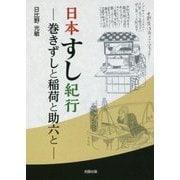 日本すし紀行―巻きずしと稲荷と助六と [単行本]