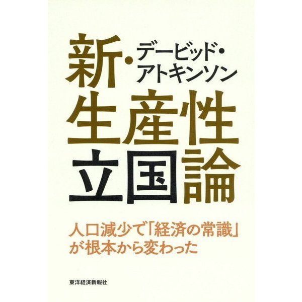 デービッド・アトキンソン 新・生産性立国論―人口減少で「経済の常識」が根本から変わった [単行本]