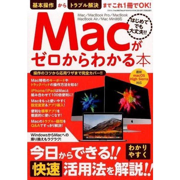 Macがゼロからわかる本 (三才ムックvol.982) [ムック・その他]