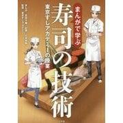 まんがで学ぶ寿司の技術―東京すしアカデミーの授業 [単行本]