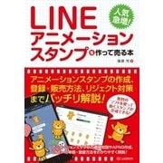 LINEアニメーションスタンプを作って売る本 [単行本]