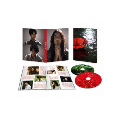 ユリゴコロ スペシャル・エディション [Blu-ray Disc]