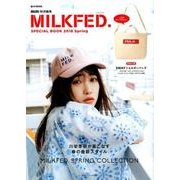 mini特別編集 MILKFED. SPECIAL BOOK 2018 Spring (e-MOOK 宝島社ブランドムック) [ムックその他]
