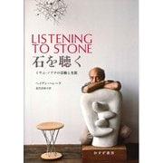 石を聴く―イサム・ノグチの芸術と生涯 [単行本]