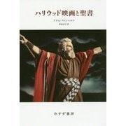 ハリウッド映画と聖書 [単行本]