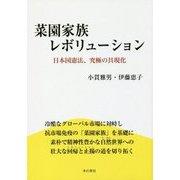 菜園家族レボリューション―日本国憲法、究極の具現化 [単行本]