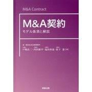M&A契約―モデル条項と解説 [単行本]