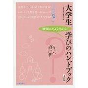大学生 学びのハンドブック 4訂版 [単行本]