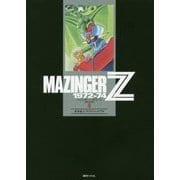 マジンガーZ 1972-74(初出完全版)〈4〉 [コミック]