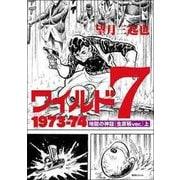 ワイルド7 1973-74 地獄の神話 生原稿ver. 上 [コミック]