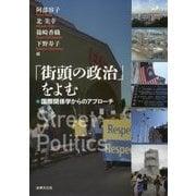 「街頭の政治」をよむ―国際関係学からのアプローチ [単行本]