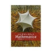 ハンズ・オン・スタートMathematica―Wolfram言語によるプログラミング [単行本]