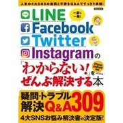 LINE/Facebook/Twitter/Instagramの「わからない! 」をぜんぶ解決する本 [ムックその他]